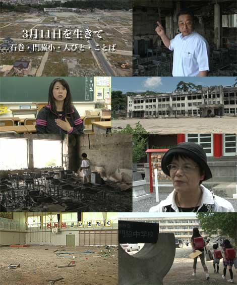 DVD第2弾 証言集 学校篇『 3月11日を生きて〜石巻・門脇小・人びと・ことば〜』